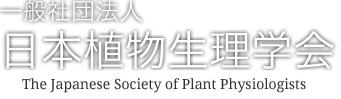 一般社団法人 日本植物生理学会 The Japanese Society of Plant Physiologists